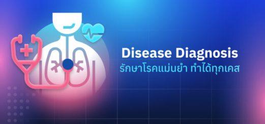 Skooldio blog - 4 เทคนิคในปัจจุบันที่ใช้ A.I. และ Machine learning เพื่อการแพทย์ | Disease Diagnosis