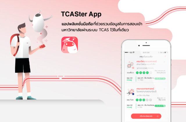 TCASter App