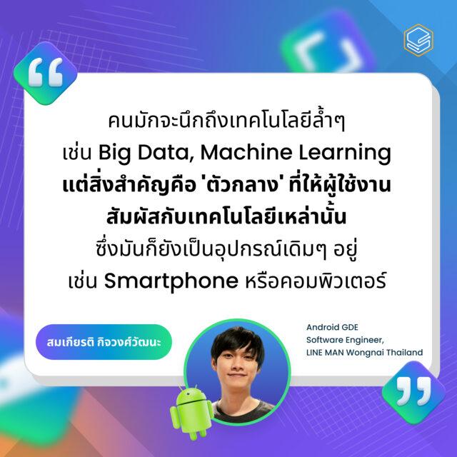Kotlin จะมาแทนที่ Java หรือไม่ ทำไม Google เลือก Kotlin เป็นภาษาหลักในการพัฒนา Android - Skooldio Blog   รูปโคว้ตที่1
