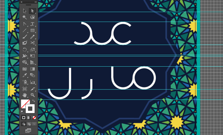cut objects with scissors tool arabic text eid mubarak greeting misschatz