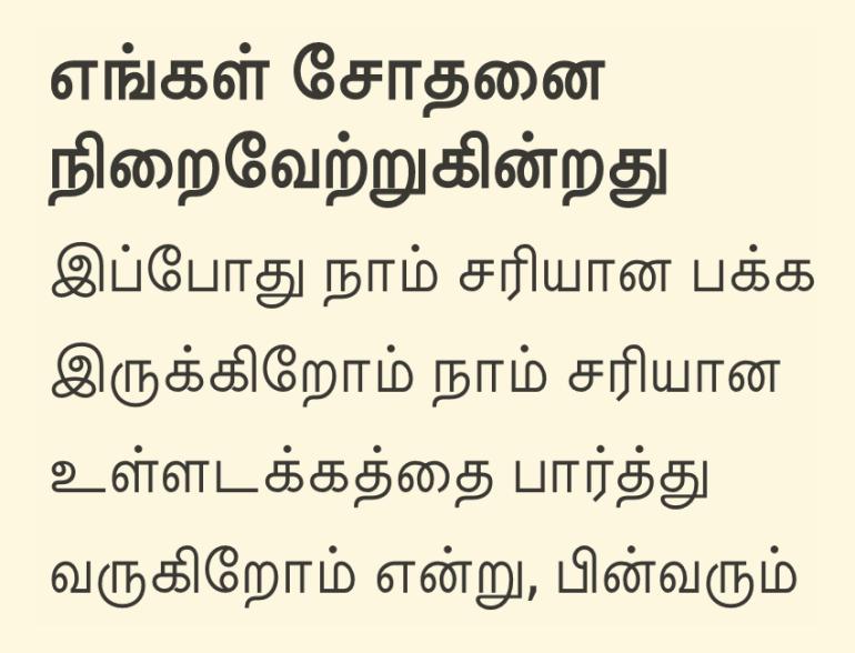 Tamil type