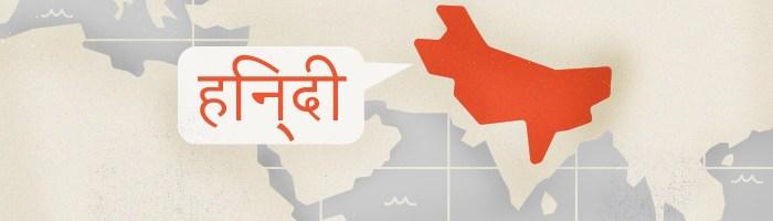 Lingue più parlate al mondo | hindi