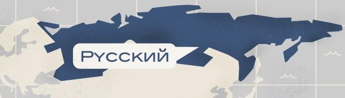 Lingue più parlate al mondo | russo