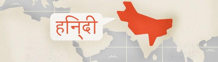 Najpopularniejsze języki – hindi