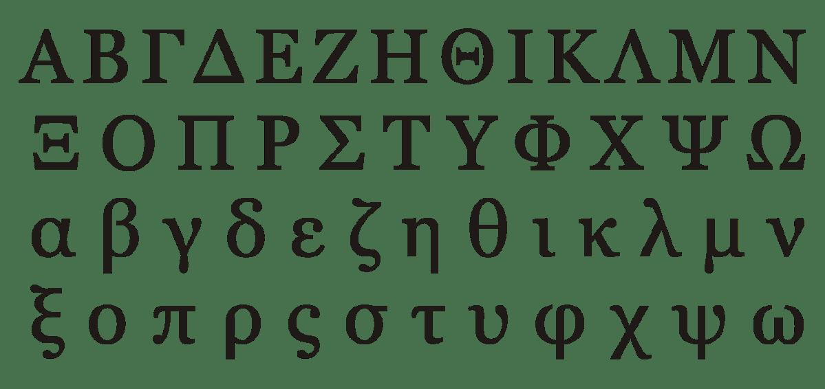 L'alphabet grec moderne  comporte 24 lettres différentes