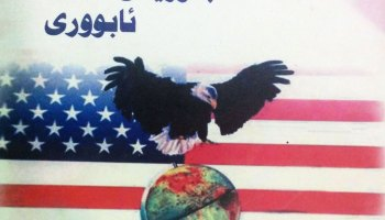 Why Do So Many Kurds Believe America Created ISIS?