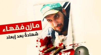 Israel assassinated a senior Hamas member
