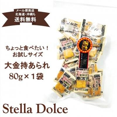 【送料無料】メール便発送/カリッと美味しいエビマヨ味あられをゴージャスにお札柄の個包装紙で包みました!プレゼントにも!「大金持あられ80g」