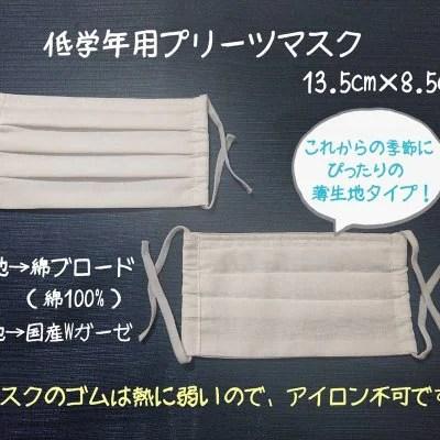 洗える手作り低学年用プリーツマスク(薄生地タイプ)