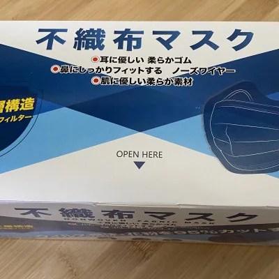 【送料込み】不織布マスク50巻入り(大人用サイズ)