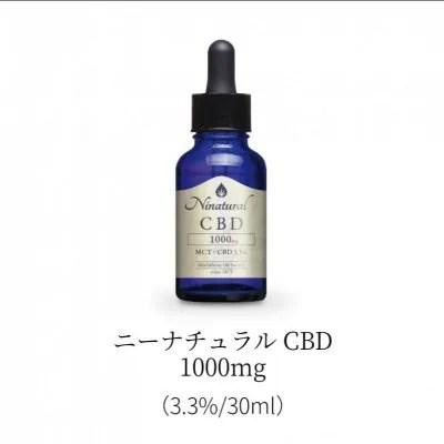 安心安全の日本産ニーナチュラルCBDオイル NinaturalCBD1000mg (3.3%/30ml)