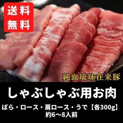 【四種類の部位が楽しめます】黒金豚アグー しゃぶしゃぶ用お肉(ばら・ロース・肩ロース・うで)各300g 【約6〜8人前】