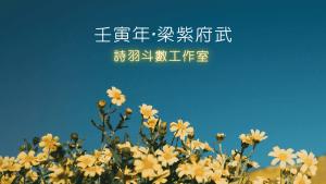 壬寅年-梁紫府武