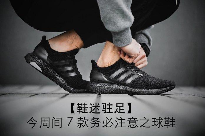 【鞋迷駐足】今周間 7 款務必注目之球鞋