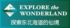 EXPLORE the WONDERLAND 东北海道是亚洲的宝库,是通往优美大自然之路 官方网站