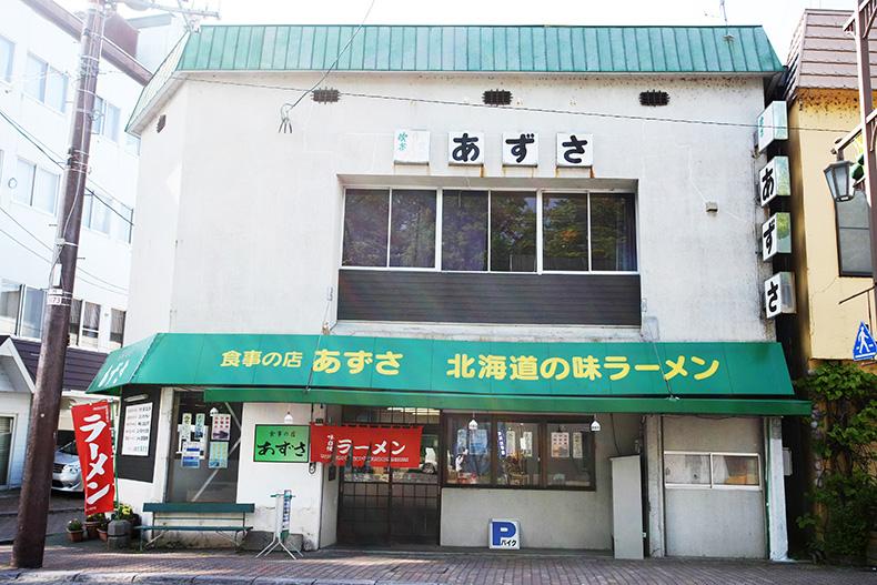 食事之店Azusa