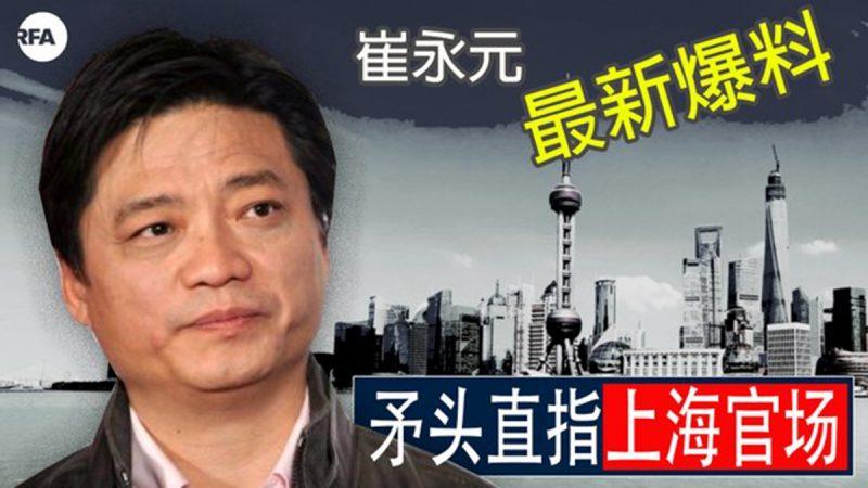 上海警界風暴來臨?崔永元爆料獲官方力挺
