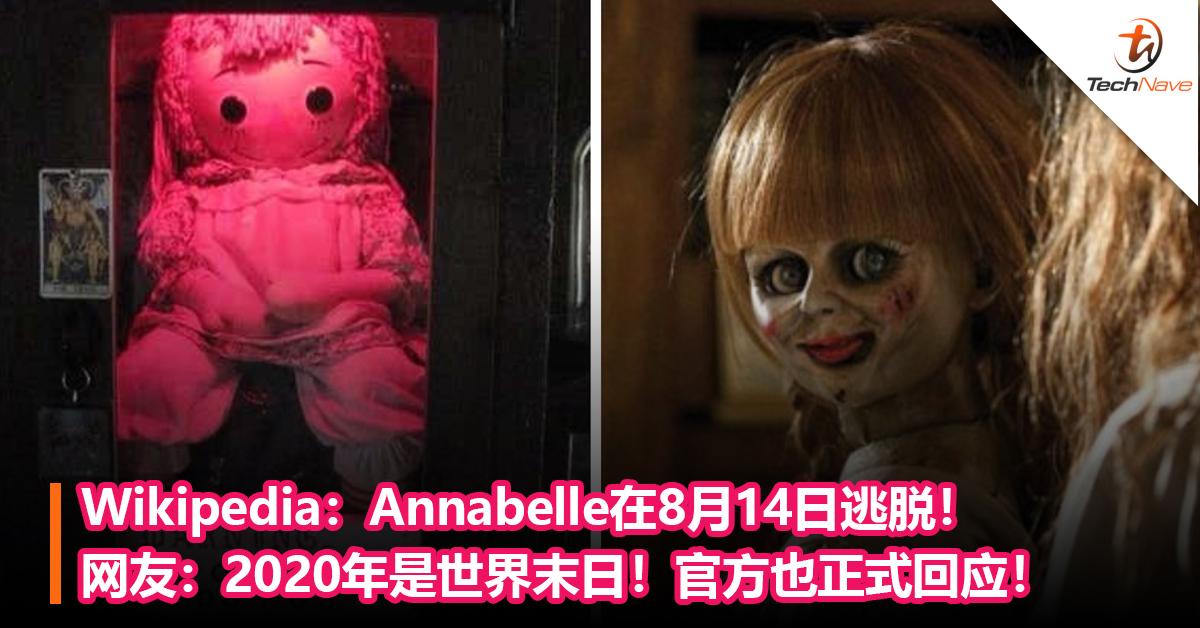 Wikipedia:Annabelle在8月14日逃脫! 網友:2020年是世界末日!官方也正式回應! - TechNave 中文版