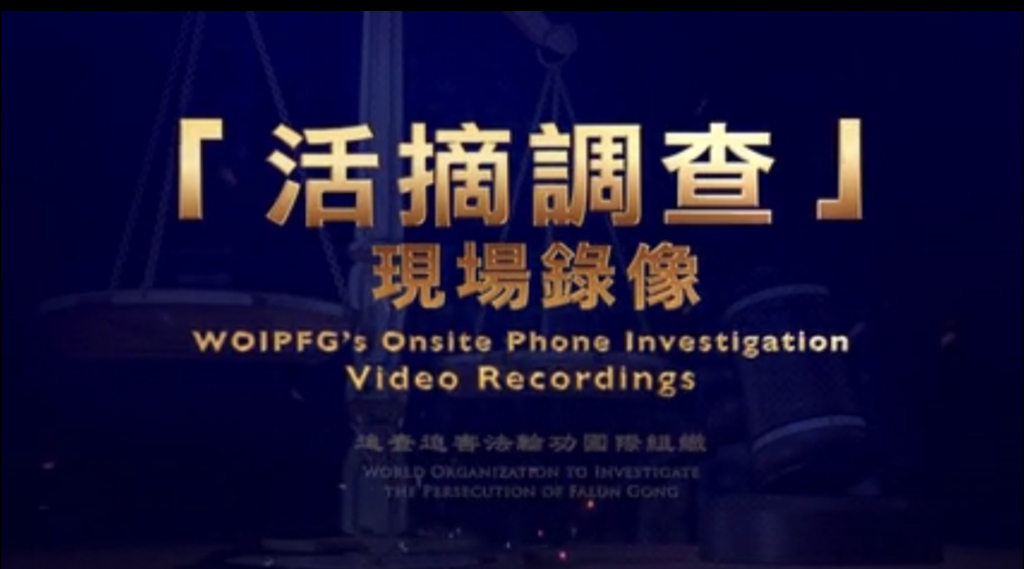 Live video about international investigation of the CCP's organ harvesting
