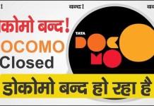 Tata Docomo Shutting Down date