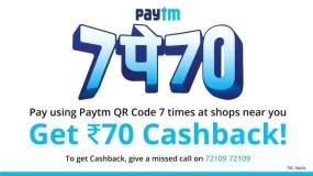 7 pe 70 paytm Cashback offer : Get 70 rs Cashback by paying Via Paytm