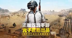 PUBG Mobile 0.9.5 Chinese APK for Android