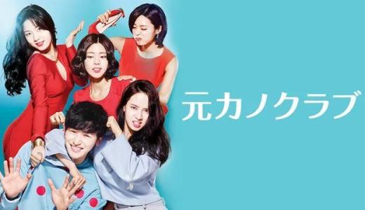 『元カノクラブ』!1話~最終回のドラマ全話を無料でフル視聴する方法!ネタバレやあらすじも!