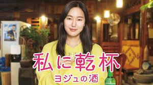 『私に乾杯 ~ヨジュの酒』!1話~最終回のドラマ全話を無料でフル視聴する方法!ネタバレやあらすじも!