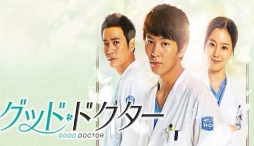 『グッド・ドクター』!1話~最終回のドラマ全話を無料でフル視聴する方法!ネタバレやあらすじも!