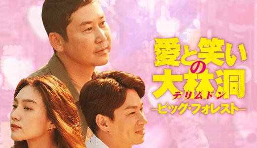 『愛と笑いの大林洞 ‐ビッグ・フォレスト』!1話~最終回のドラマ全話を無料でフル視聴する方法!ネタバレやあらすじも!