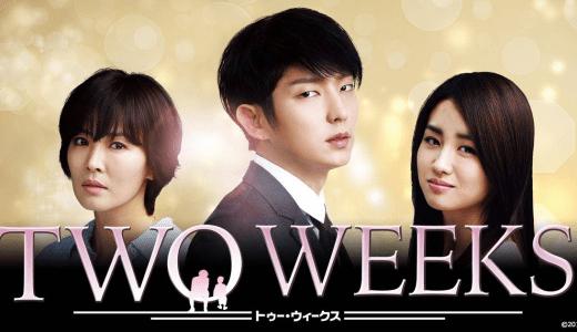 『TWO WEEKS』!1話~最終回のドラマ全話を無料でフル視聴する方法!ネタバレやあらすじも!