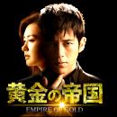 『黄金の帝国』!1話~最終回のドラマ全話を無料でフル視聴する方法!ネタバレやあらすじも!