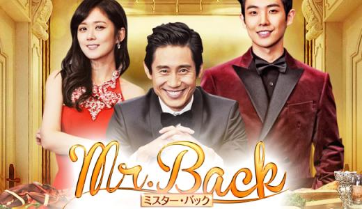 『Mr.Back ~人生を二度生きる男~』!1話~最終回のドラマ全話を無料でフル視聴する方法!ネタバレやあらすじも!