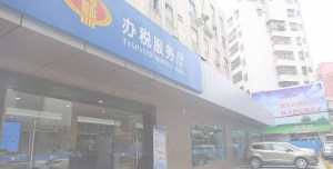 sourcing agent Shenzhen-taxation service hall(1)