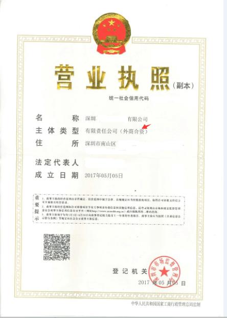 sourcing agent shenzhen-company registration