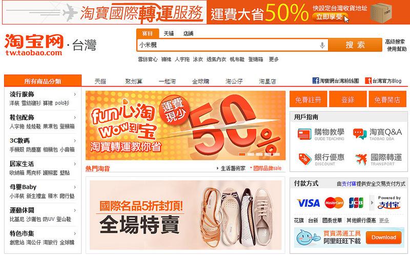 中國 淘寶網 - Taobao Marketplace - 大陸 旅遊網 China Tour Travel Website