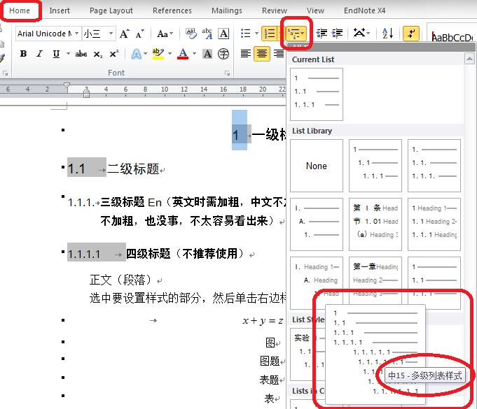 在word中如何讓公式居中,公式編號右對齊?-用word2007寫論文 怎樣才能讓公式居中的同時編號...