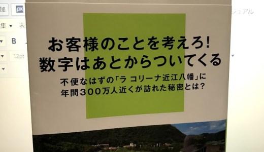 読書リスト:近江商人の哲学 「たねや」に学ぶ商いの基本