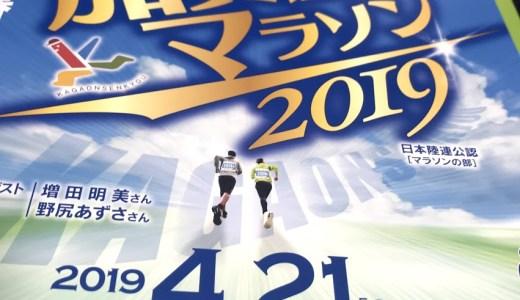 撃沈した、、、加賀温泉郷マラソンレポート