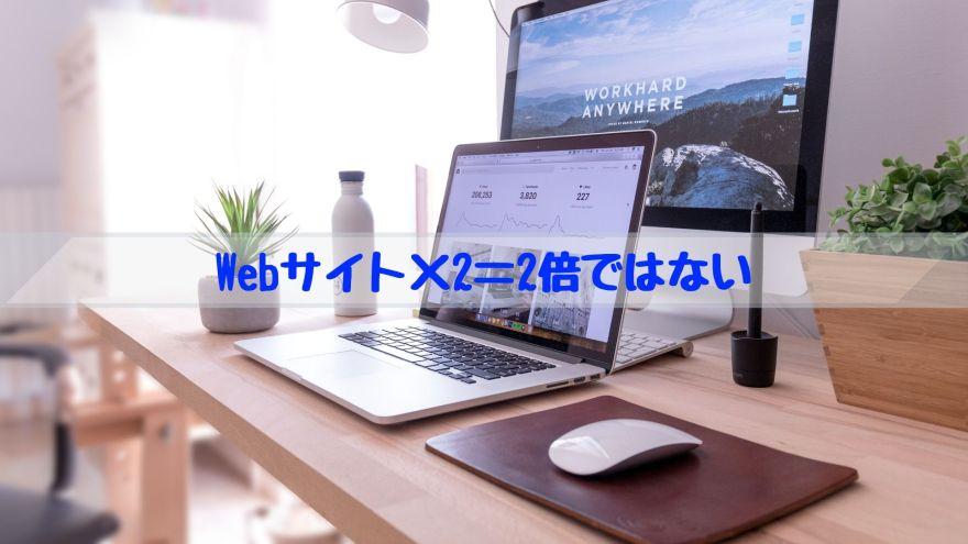 Webサイト×2=2倍ではない