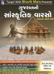 BHAVIK MARU CULTURE BOOK PDF FREE DOWNLOAD | BHAVIK MARU GUJARAT NO SASKRUTIK VARSO BOOK PDF