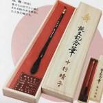 「夢」桜軸黒塗一番人気です。