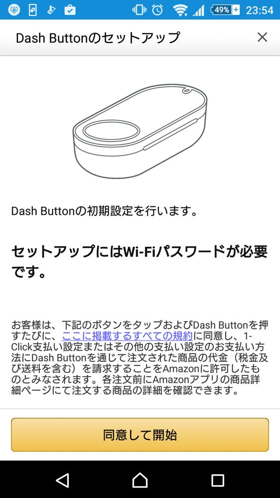 amazon-dash01