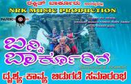 """ಮೇ 27 ರಂದು """"ಬನ್ನೀ ಬಾರ್ಕೂರಿಗೆ"""" ದ್ರಶ್ಯ ಕಾವ್ಯ ಬಿಡುಗಡೆ - Live"""
