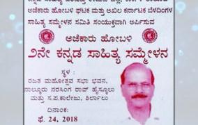 ಅಜೆಕಾರು ಹೋಬಳಿ 2ನೇ ಕನ್ನಡ ಸಾಹಿತ್ಯ ಸಮ್ಮೇಳನ - Live