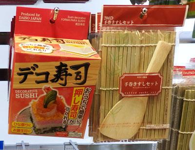 100均 寿司 型