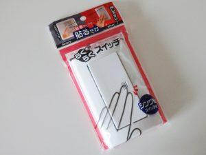 電気 スイッチ カバー セリア らくらくスイッチ