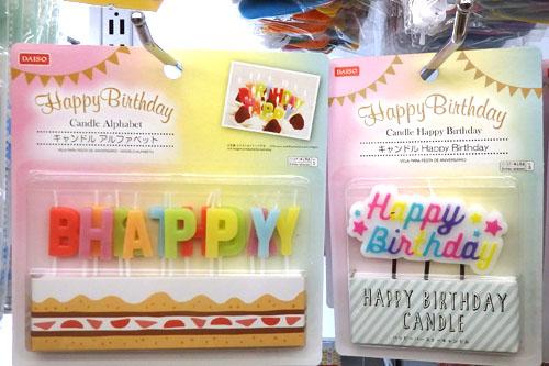 ダイソー ケーキ 飾り 誕生日