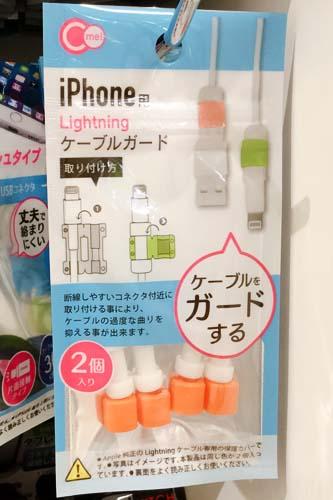 iphone 充電ケーブル 保護 100均
