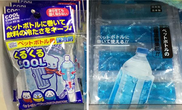 100均 水筒保冷剤